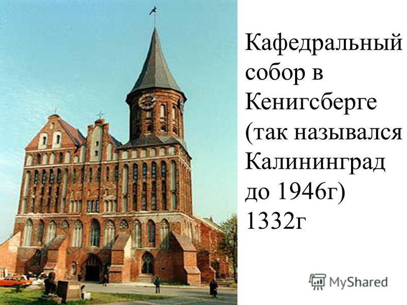Кафедральный собор в Кенигсберге (так назывался Калининград до 1946 г) 1332 г