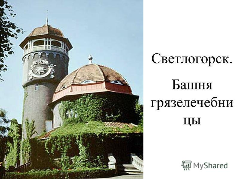 Светлогорск. Башня грязелечебницы