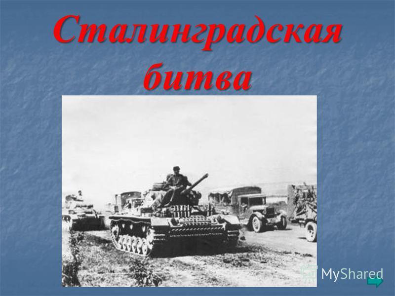 Сталинградская битва Сталинградская битва
