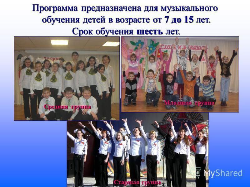 Старшая группа Младшая группа Программа предназначена для музыкального обучения детей в возрасте от 7 до 15 лет. Срок обучения шесть лет. Средняя группа