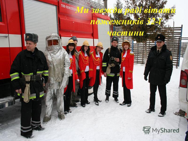 Ми завжди раді вітати пожежників 32-ї частини
