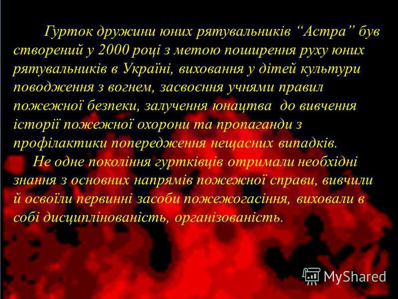 Гурток дружини юних рятувальників Астра був створений у 2000 році з метою поширення руху юних рятувальників в Україні, виховання у дітей культури поводження з вогнем, засвоєння учнями правил пожежної безпеки, залучення юнацтва до вивчення історії пож