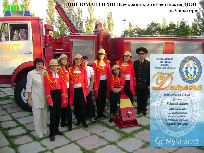 2007 ДИПЛОМАНТИ XIII Всеукраїнського фестивалю ДЮП м. Євпаторія