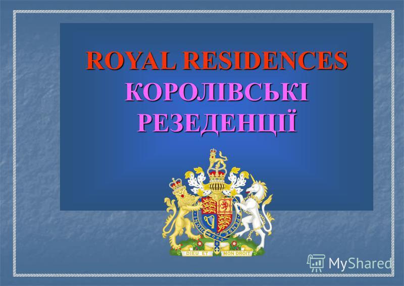 ROYAL RESIDENCES КОРОЛІВСЬКІ РЕЗЕДЕНЦІЇ