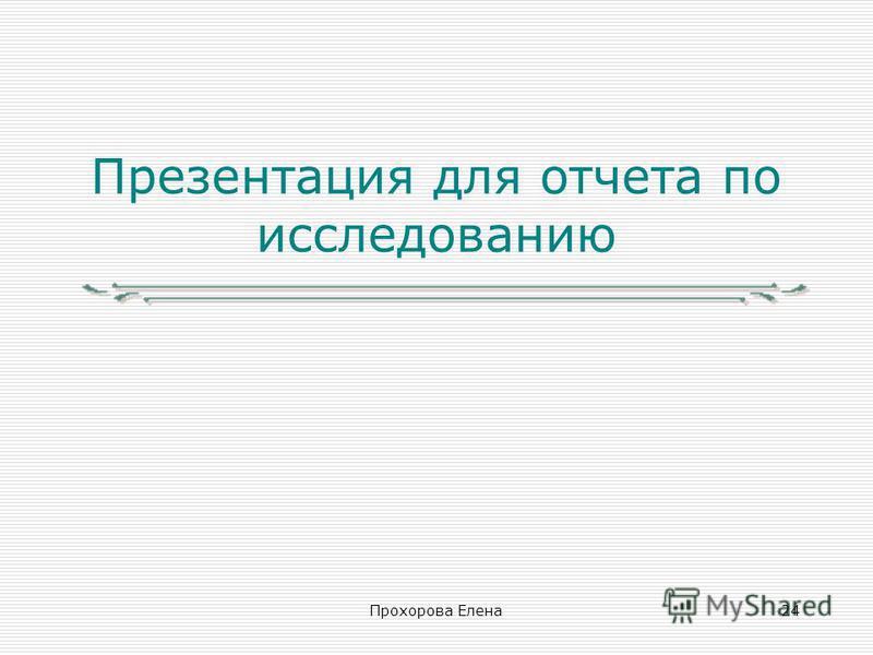 Прохорова Елена 24 Презентация для отчета по исследованию
