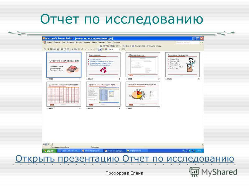 Прохорова Елена Отчет по исследованию Открыть презентацию Отчет по исследованию
