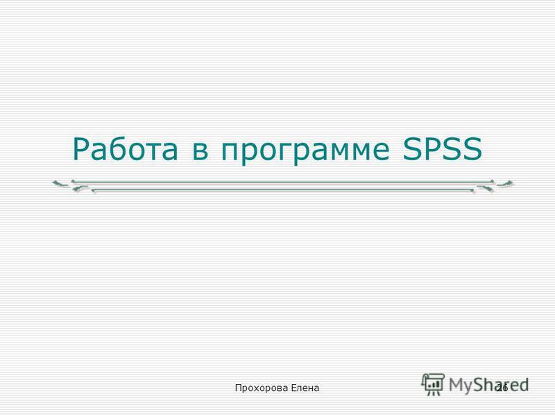 Прохорова Елена 26 Работа в программе SPSS