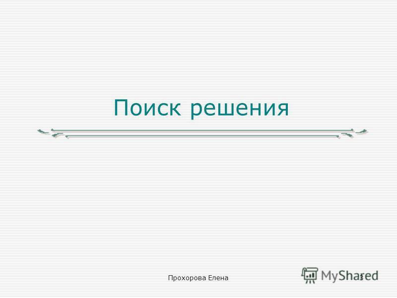 Прохорова Елена 3 Поиск решения