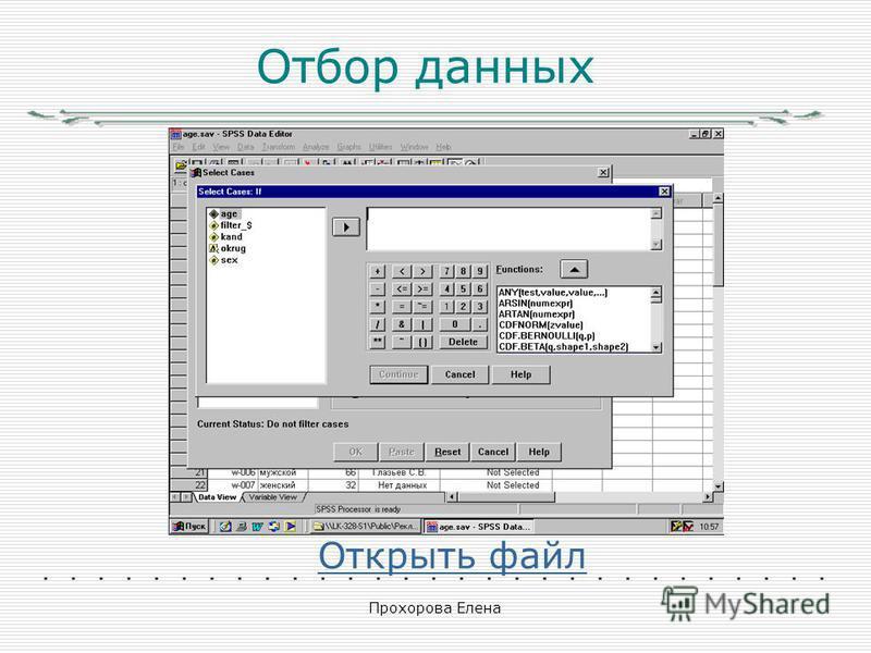 Прохорова Елена Отбор данных Открыть файл