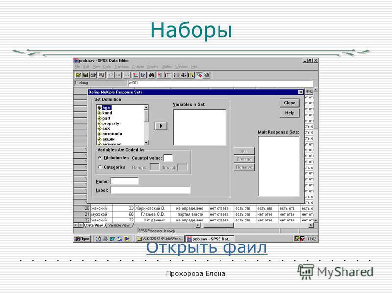 Прохорова Елена Наборы Открыть файл