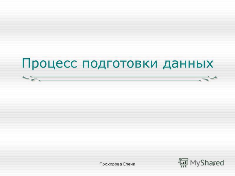 Прохорова Елена 9 Процесс подготовки данных