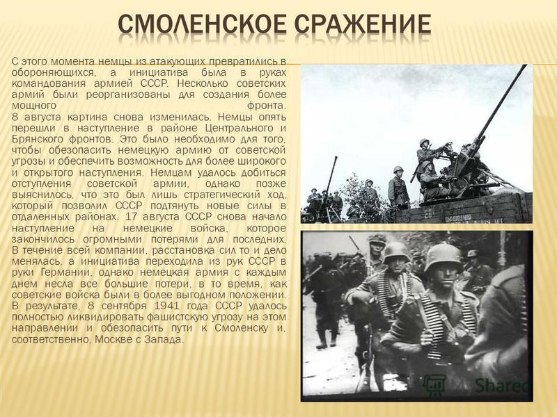 С этого момента немцы из атакующих превратились в обороняющихся, а инициатива была в руках командования армией СССР. Несколько советских армий были реорганизованы для создания более мощного фронта. 8 августа картина снова изменилась. Немцы опять пере