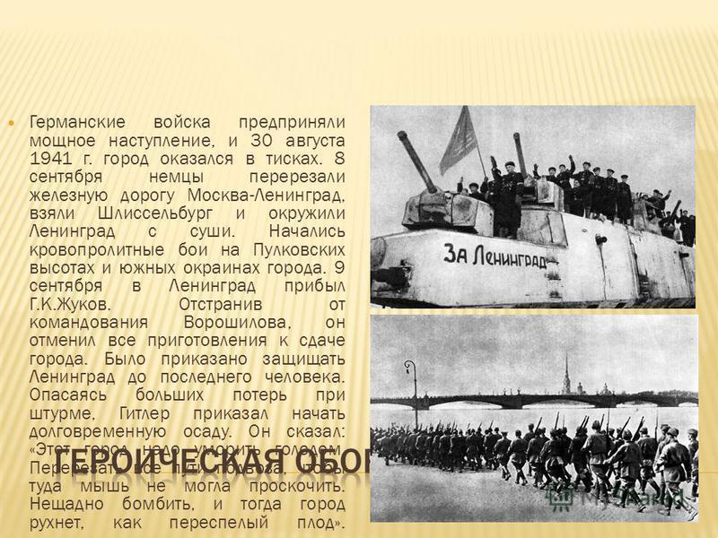 Германские войска предприняли мощное наступление, и 30 августа 1941 г. город оказался в тисках. 8 сентября немцы перерезали железную дорогу Москва-Ленинград, взяли Шлиссельбург и окружили Ленинград с суши. Начались кровопролитные бои на Пулковских вы