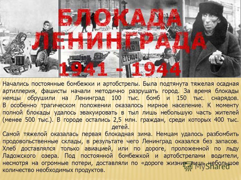 Начались постоянные бомбежки и артобстрелы. Была подтянута тяжелая осадная артиллерия, фашисты начали методично разрушать город. За время блокады немцы обрушили на Ленинград 100 тыс. бомб и 150 тыс. снарядов. В особенно трагическом положении оказалос