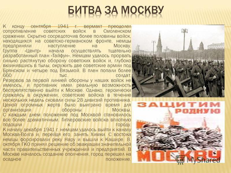 К концу сентября 1941 г. вермахт преодолел сопротивление советских войск в Смоленском сражении. Скрытно сосредоточив более половины войск, находящихся на советско-германском фронте, немцы предприняли наступление на Москву. Группа «Центр» начала осуще