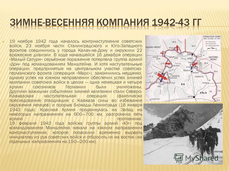 19 ноября 1942 года началось контрнаступление советских войск, 23 ноября части Сталинградского и Юго-Западного фронтов соединились у города Калач-на-Дону и окружили 22 вражеские дивизии. В ходе начавшейся 16 декабря операции «Малый Сатурн» серьёзное