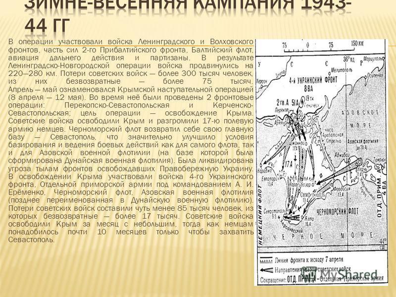 В операции участвовали войска Ленинградского и Волховского фронтов, часть сил 2-го Прибалтийского фронта, Балтийский флот, авиация дальнего действия и партизаны. В результате Ленинградско-Новгородской операции войска продвинулись на 220280 км. Потери