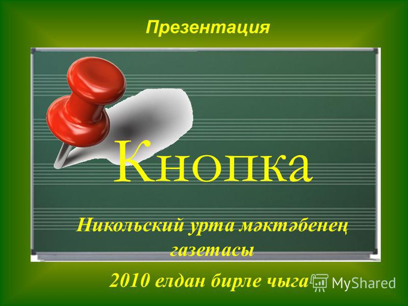 Кнопка Никольский утра мәктәбенең газетасы Презентация 2010 алдан берле чага
