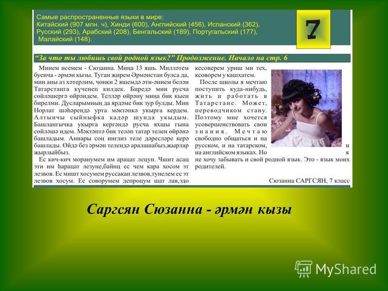 Саргсян Сюзанна - әрмән кызы