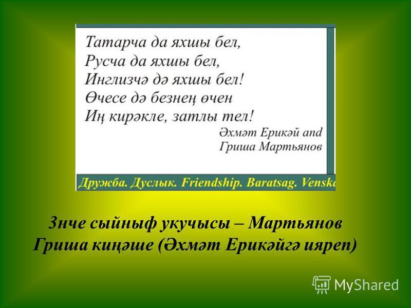 3 нче сыйныф укучысы – Мартьянов Гриша киңәше (Әхмәт Ерикәйгә и я реп)