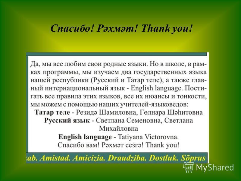 Спасибо! Рәхмәт! Thank you!