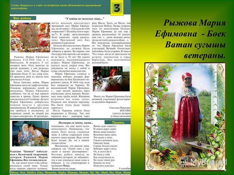 Рыжова Мария Ефимовна - Бөек Ватан сугышы ветераны.