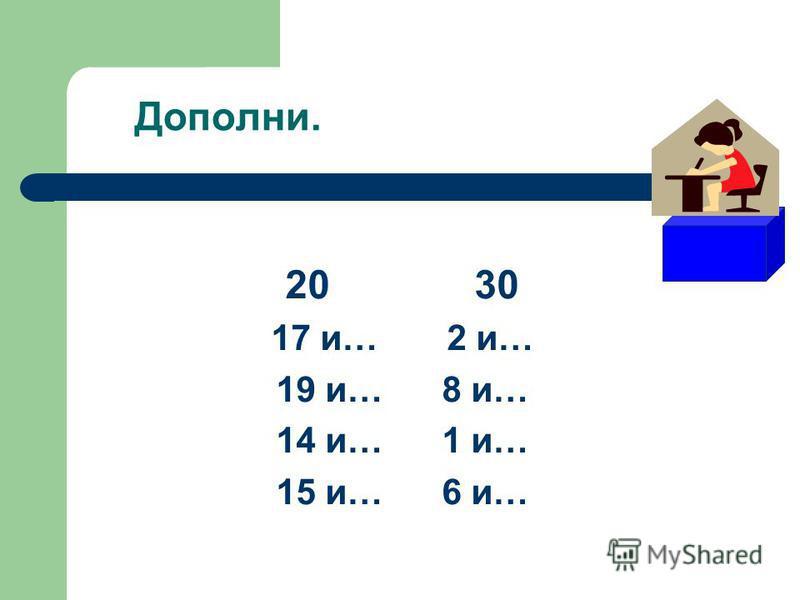 Дополни. 20 30 17 и… 2 и… 19 и… 8 и… 14 и… 1 и… 15 и… 6 и…