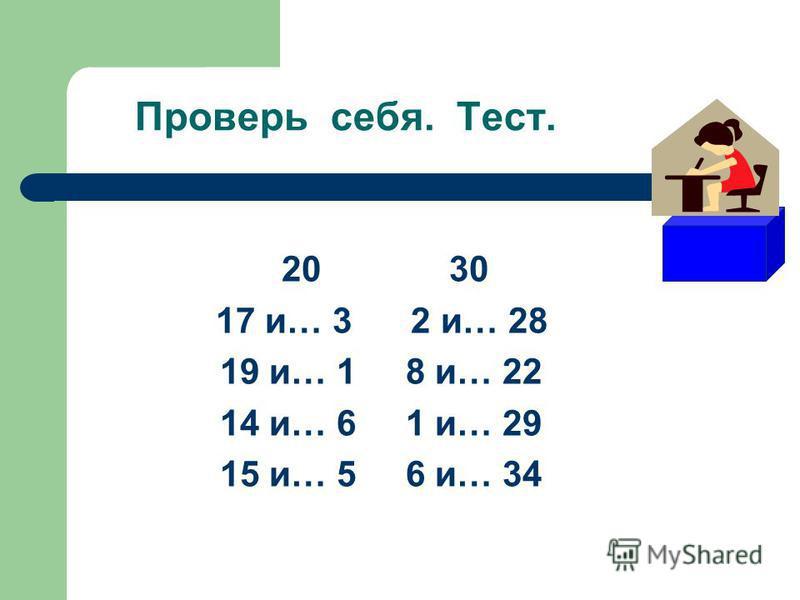 Проверь себя. Тест. 20 30 17 и… 3 2 и… 28 19 и… 1 8 и… 22 14 и… 6 1 и… 29 15 и… 5 6 и… 34