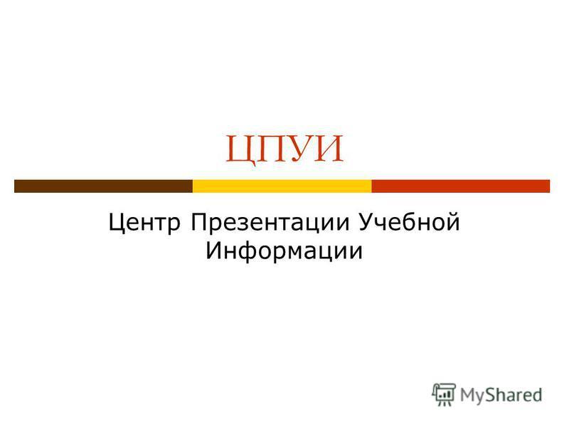 ЦПУИ Центр Презентации Учебной Информации