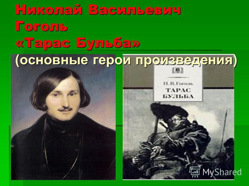 Николай Васильевич Гоголь «Тарас Бульба» (основные герои произведения)