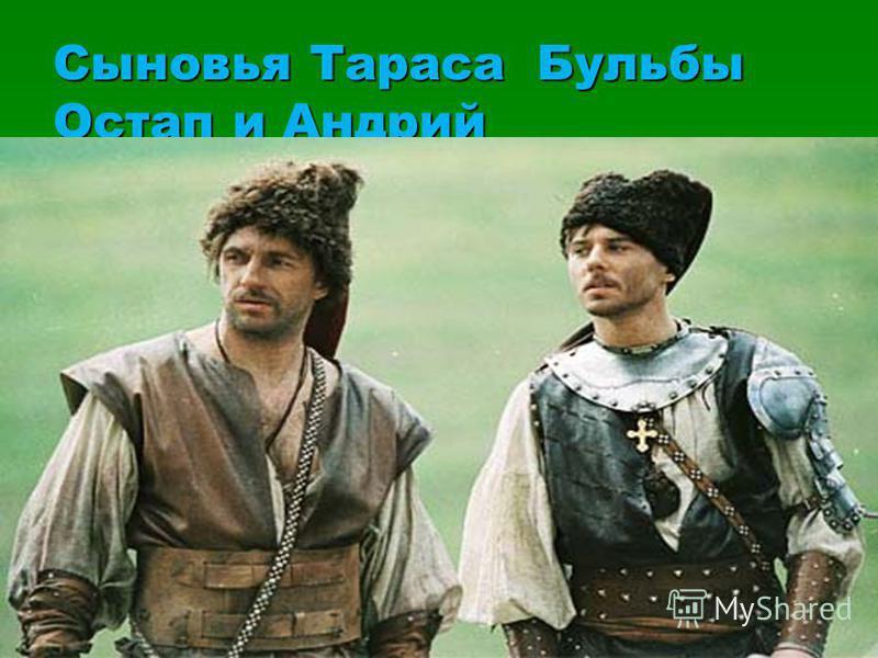 Сыновья Тараса Бульбы Остап и Андрий