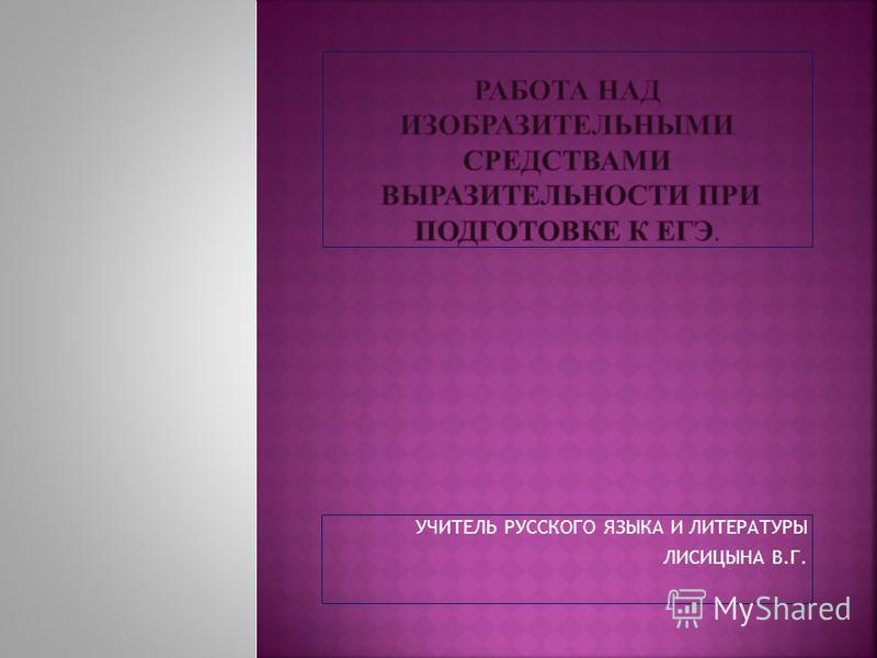 УЧИТЕЛЬ РУССКОГО ЯЗЫКА И ЛИТЕРАТУРЫ ЛИСИЦЫНА В.Г.
