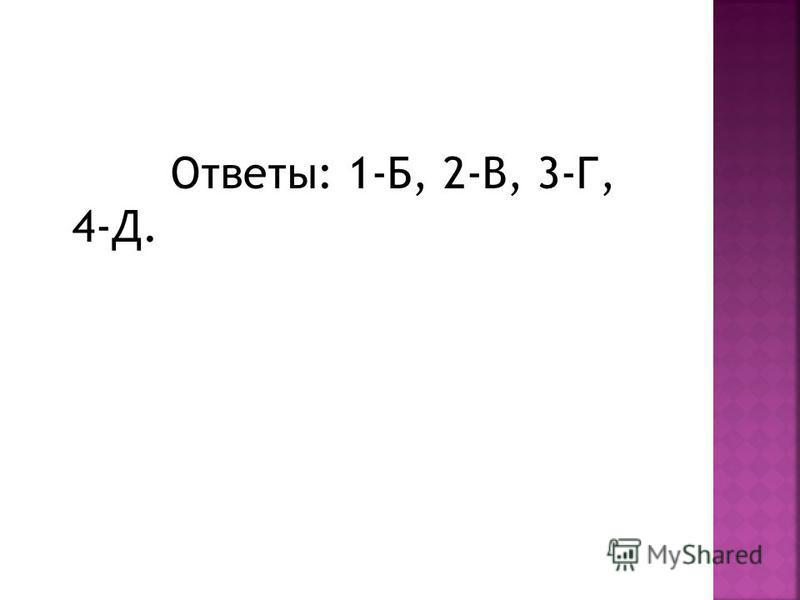 Ответы: 1-Б, 2-В, 3-Г, 4-Д.
