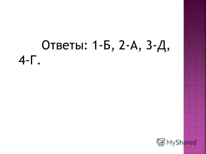 Ответы: 1-Б, 2-А, 3-Д, 4-Г.