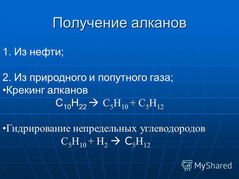 Получение алканов 1. Из нефти; 2. Из природного и попутного газа; Крекинг алканов С 10 Н 22 C 5 Н 10 + С 5 Н 12 Гидрирование непредельных углеводородов C 5 Н 10 + Н 2 С 5 Н 12