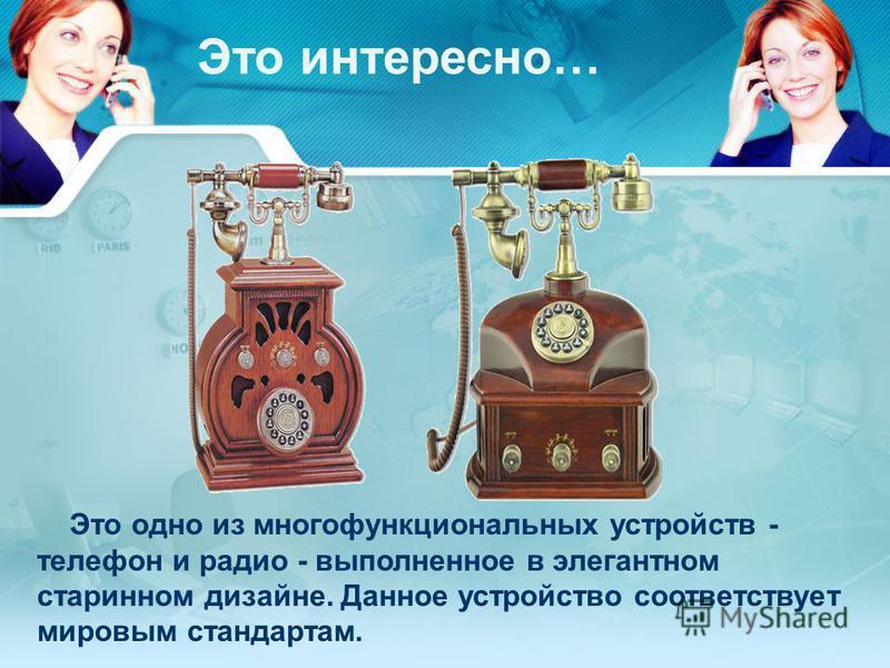Мультифункциональные устройства - телефон и часы. Это интересно…
