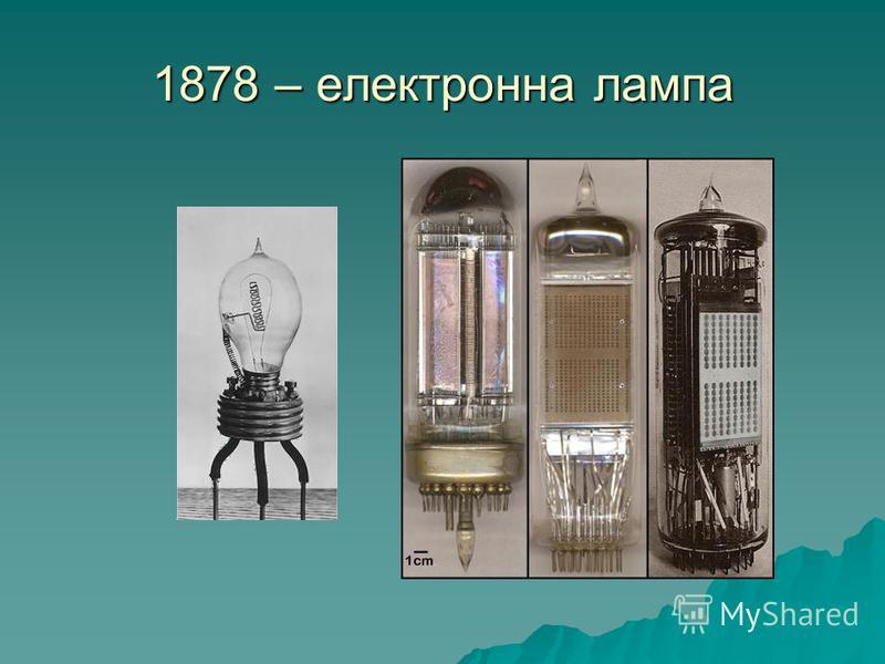 1878 – електронна лампа