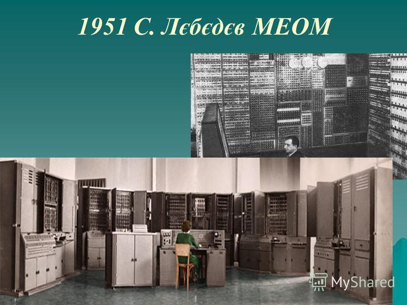 1951 С. Лєбєдєв МЕОМ