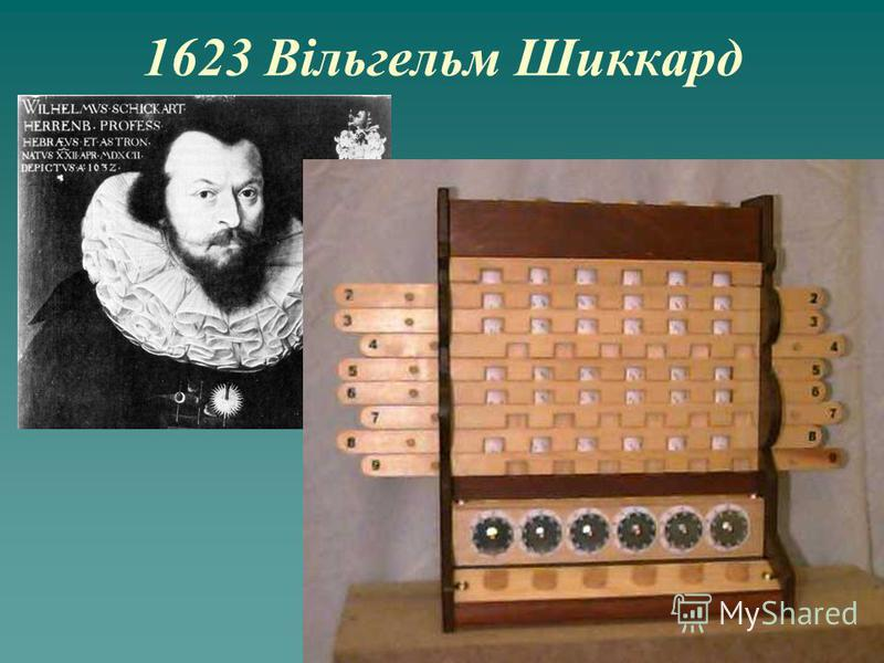 1623 Вільгельм Шиккард