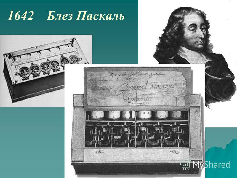 1642 Блез Паскаль