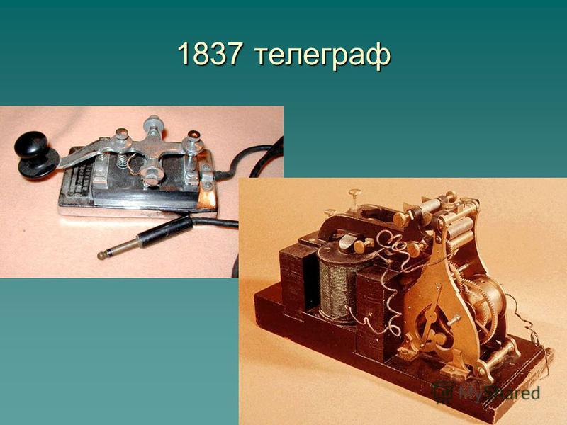 1837 телеграф