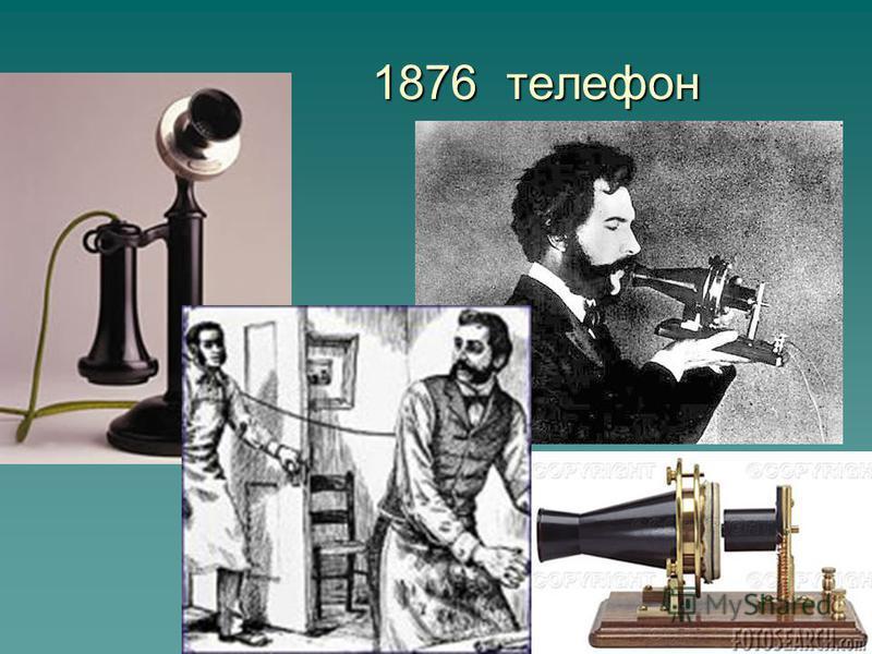 1876 телефон