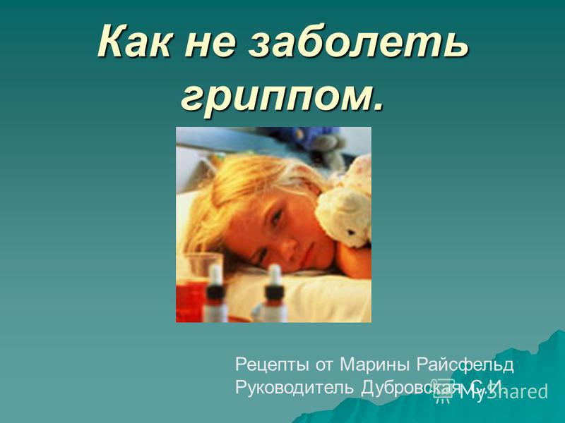 Как не заболеть гриппом. Рецепты от Марины Райсфельд Руководитель Дубровская С.И.