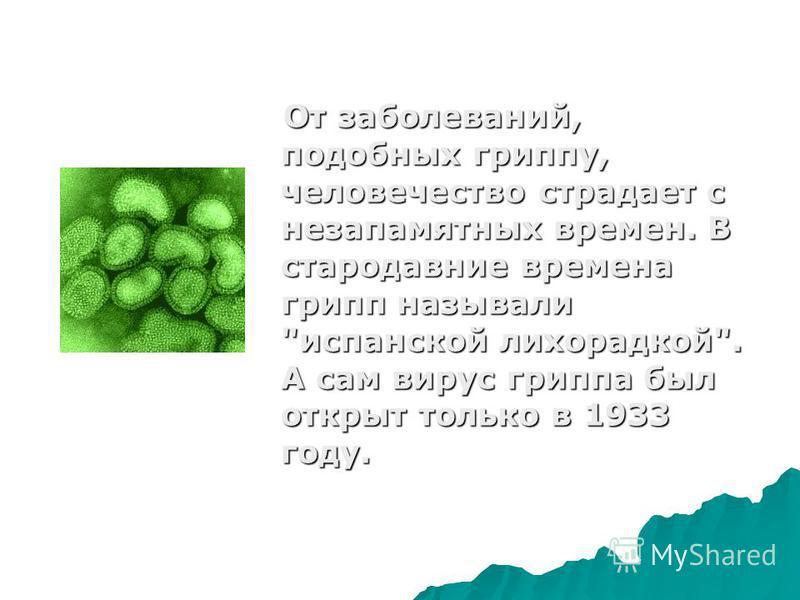 От заболеваний, подобных гриппу, человечество страдает с незапамятных времен. В стародавние времена грипп называли