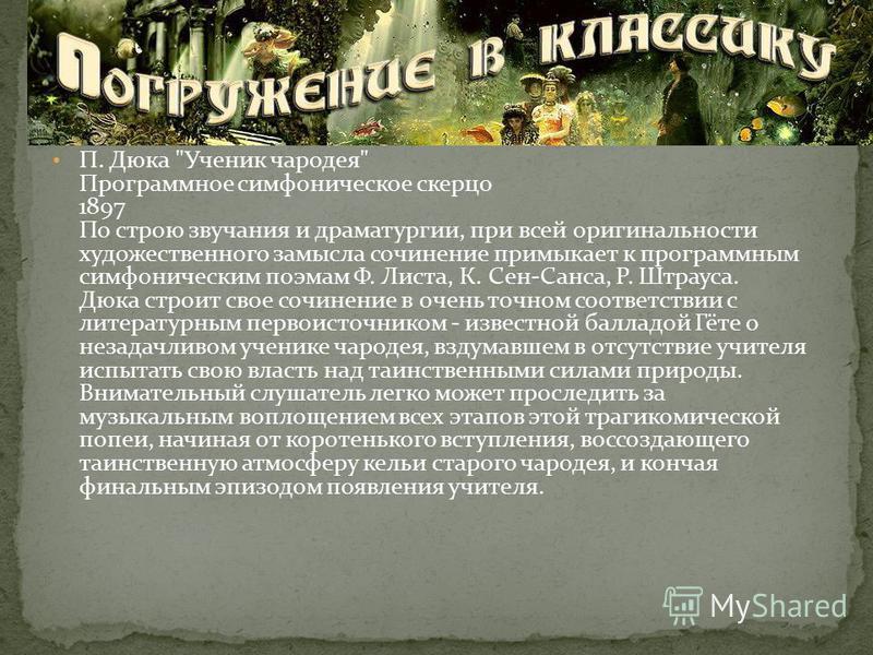 П. Дюка