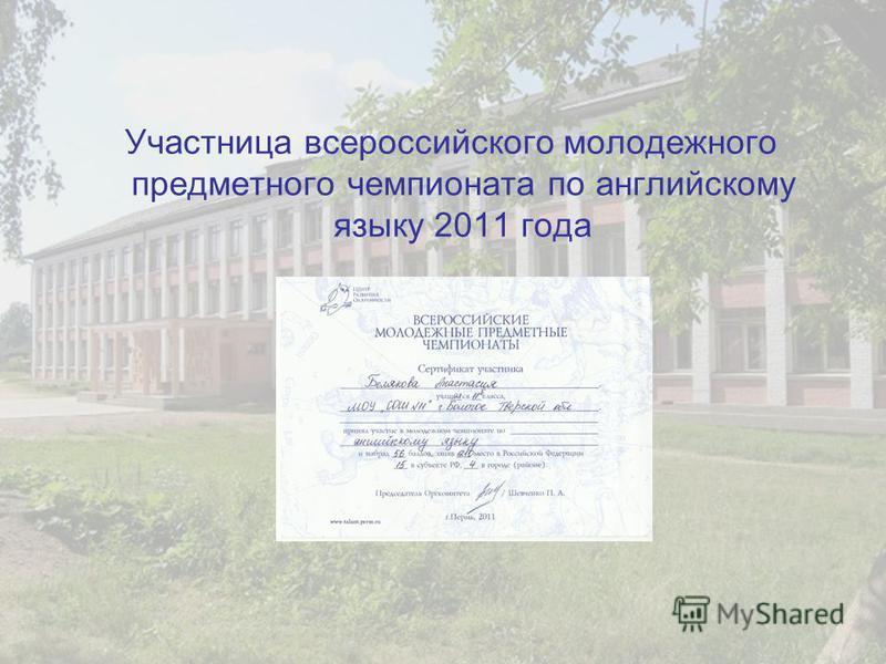 Участница всероссийского молодежного предметного чемпионата по английскому языку 2011 года