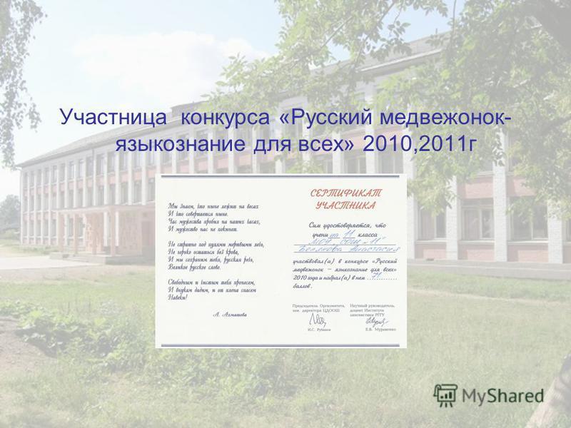 Участница конкурса «Русский медвежонок- языкознание для всех» 2010,2011 г