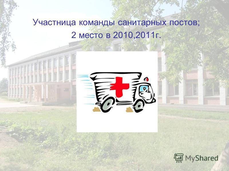 Участница команды санитарных постов; 2 место в 2010,2011 г.