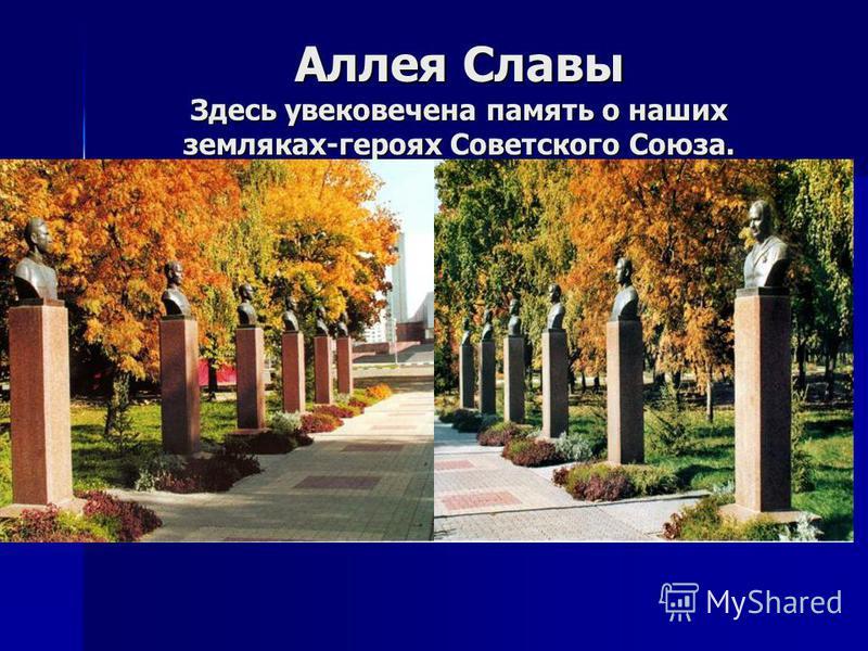 Аллея Славы Здесь увековечена память о наших земляках-героях Советского Союза.