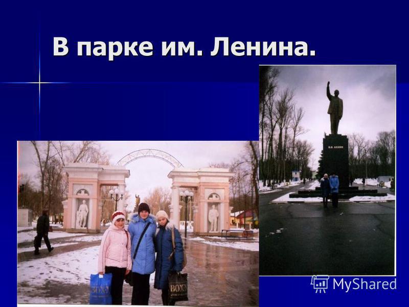 В парке им. Ленина.